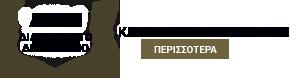 Φρροκάι Φωτεινή-Ελβίσα. Ψυχολόγος-Ψυχοθεραπεύτρια - Χίος