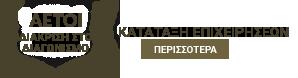 ΠΡΟΤΥΠΟ ΚΕΝΤΡΟ ΧΕΙΡΟΥΡΓΙΚΗΣ ΘΥΡΕΟΕΙΔΟΥΣ - ΣΤΑΥΡΟΣ ΤΣΙΡΙΓΩΤΑΚΗΣ - Αθήνα